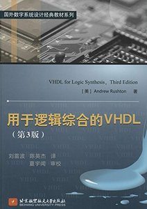 用於邏輯綜合的 VHDL(第3版) (VHDL for Logic Synthesis, 3/e)