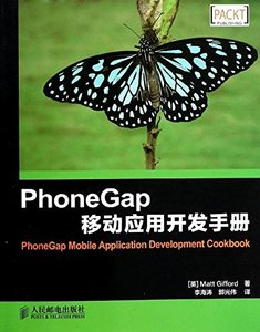 PhoneGap 移動應用開發手冊 (PhoneGap Mobile Application Development Cookbook)-cover