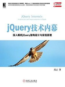 jQuery 技術內幕-深入解析 jQuery 架構設計與實現原理-cover
