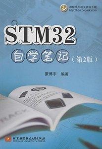 STM32 自學筆記, 2/e-cover
