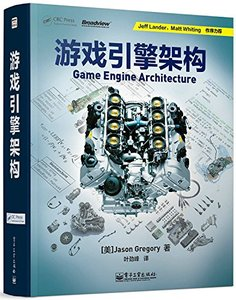 遊戲引擎架構 (Game Engine Architecture)-cover