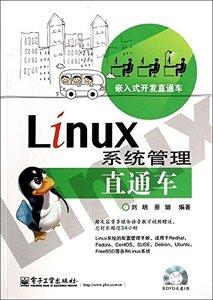 Linux 系統管理直通車-嵌入式開發直通車-cover