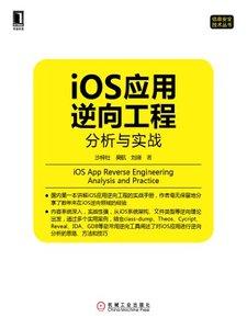 iOS 應用逆向工程-分析與實戰-cover