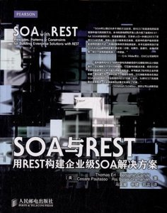SOA 與 REST:用 REST 構建企業級 SOA 解決方案 (SOA with REST: Principles, Patterns & Constraints for Building Enterprise Solutions with REST)-cover
