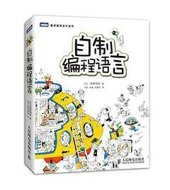 自製編程語言-cover
