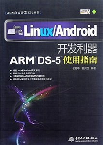 Linux/Android開發利器︰ARM DS-5使用指南-cover