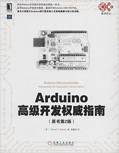 Arduino 高級開發權威指南(Arduino Microcontroller Processing for Everyone!, 2/e)-cover
