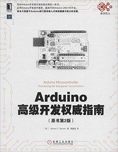 Arduino 高級開發權威指南(Arduino Microcontroller Processing for Everyone!, 2/e)