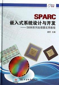 SPARC 嵌入式系統設計與開發-S698 系列處理器實用教程-cover