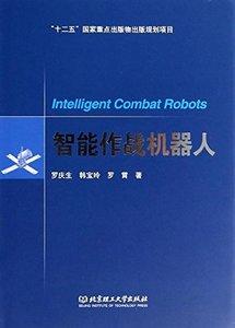 智能作戰機器人-cover