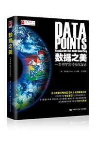 數據之美:一本書學會可視化設計 (Data Points: Visualization That Means Something)-cover