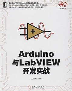 Arduino 與 LabVIEW 開發實戰-cover