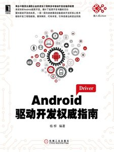 Android 驅動開發權威指南-cover