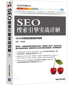 SEO 搜索引擎實戰詳解-cover