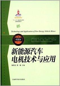 新能源汽車電機技術與應用-cover