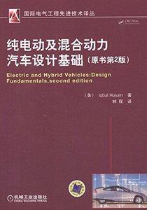 純電動及混合動力汽車設計基礎(原書第2版)-cover