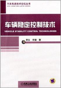 車輛穩定控制技術-cover