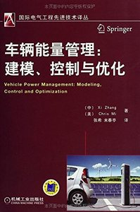 車輛能量管理:建模、控制與優化-cover