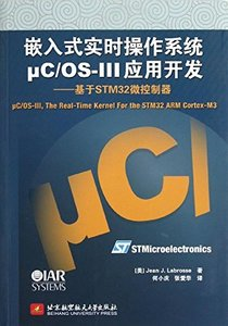 嵌入式實時操作系統 μC/OS -III 應用開發 : 基於 STM32 微控制器 (μC/OS-Ⅲ,The Real-Time Kernel for the Stm32 Arm Cortex-M3)-cover