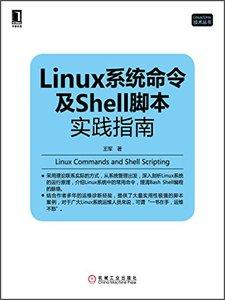 Linux 系統命令及 Shell 腳本實踐指南-cover
