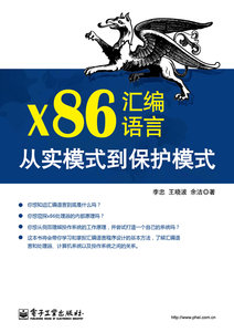 x86匯編語言:從實模式到保護模式-cover