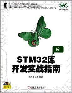 STM32 庫開發實戰指南-cover