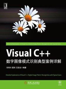 Visual C++ 數字圖像模式識別典型案例詳解-cover