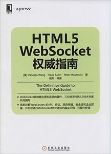 HTML5 WebSocket 權威指南 (The Definitive Guide to HTML5 WebSocket)-cover