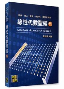 線性代數聖經 (下), 4/e (適用:  轉學考.資工所.統計所.電機所.數學所)-cover