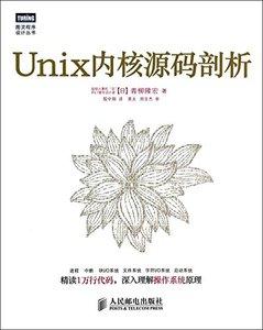 Unix 內核源碼剖析-cover