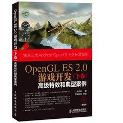 OpenGL ES 2.0 遊戲開發(下捲)-高級特效和典型案例-cover