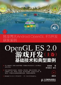 OpenGL ES 2.0 遊戲開發(上捲)-基礎技術和典型案例-cover