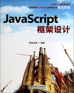 JavaScript 框架設計-cover