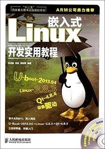 嵌入式 Linux 開發實用教程-cover