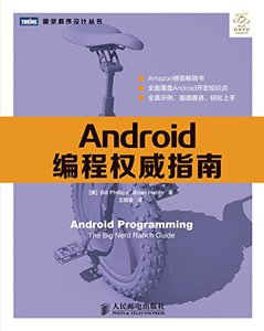 Android 編程權威指南 (Android Programming: The Big Nerd Ranch Guide)-cover