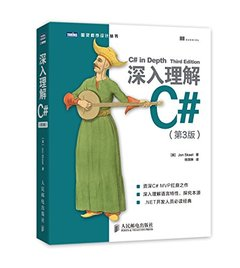 深入理解 C#, 3/e (C# in Depth, 3/e)-cover