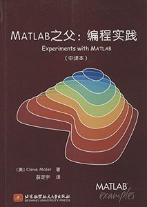 MATLAB 之父-編程實踐 (Experiments with MATLAB)-cover