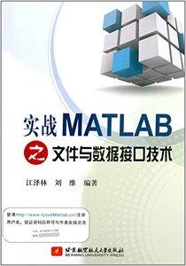 實戰 MATLAB 之文件與數據接口技術-cover