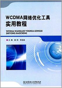 WCDMA 網絡優化工具實用教程