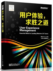 用戶體驗求勝之道 (User Experience Management: Essential Skills for Leading Effective UX Teams)-cover
