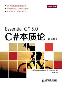 C# 本質論, 4/e (Essential C# 5.0, 4/e)-cover