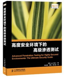 高度安全環境下的高級滲透測試 (Advanced Penetration Testing for Highly-Secured Environments: The Ultimate Security Guide)-cover