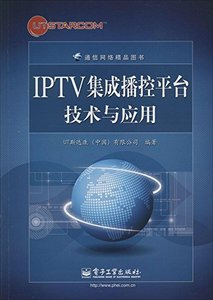 IPTV 集成播控平臺技術與應用-cover