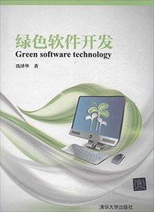 綠色軟件開發-cover