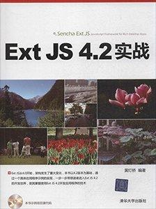 Ext JS 4.2 實戰-cover