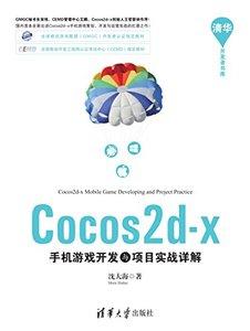 Cocos2d-x 手機遊戲開發與項目實戰詳解-cover