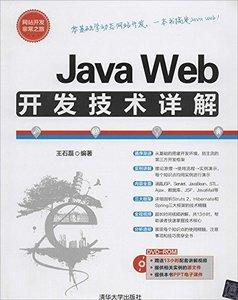 Java Web 開發技術詳解-cover