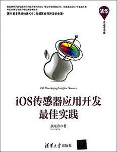 iOS 傳感器應用開發最佳實踐-cover