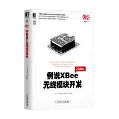 例說 XBee 無線模塊開發 (The Hands-on XBEE Lab Manual: Experiments that Teach you XBEE Wirelesss Communications)-cover