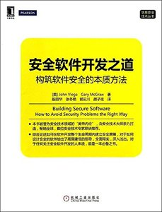 安全軟件開發之道-構築軟件安全的本質方法 (Building Secure Software: How to Avoid Security Problems the Right Way)-cover